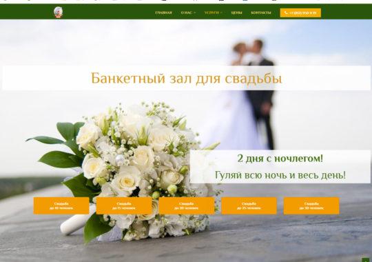 страница сайта турбазы в Выборгском районе