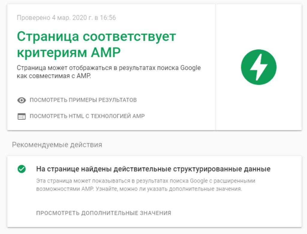 amp версия сайта