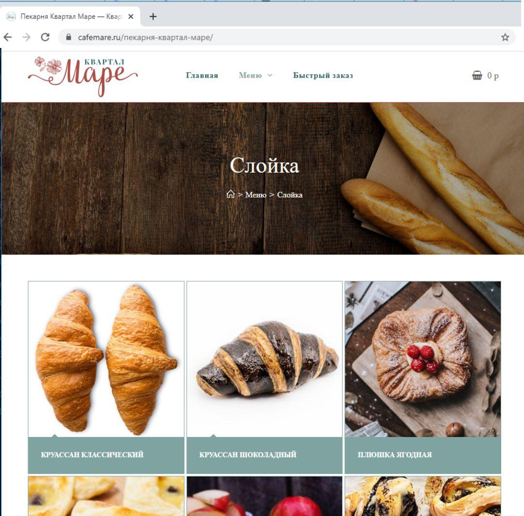 создание сайта пекарни с возможностью заказа