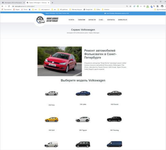 site_razrabotka_wcar-04