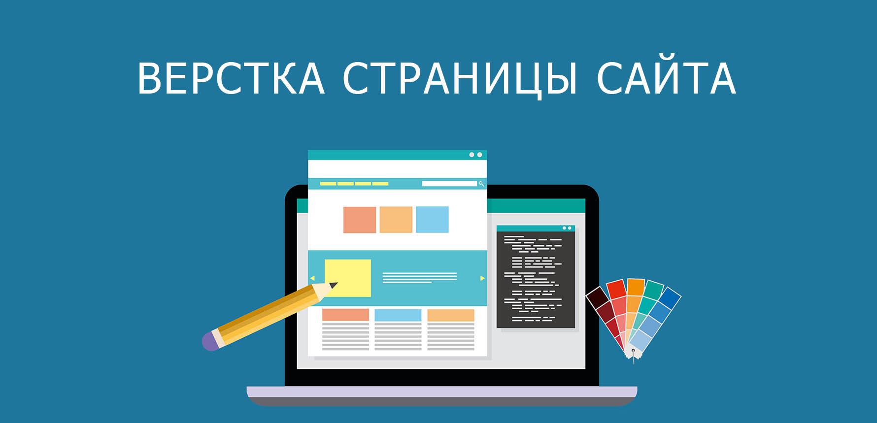 Верстка страниц веб сайта