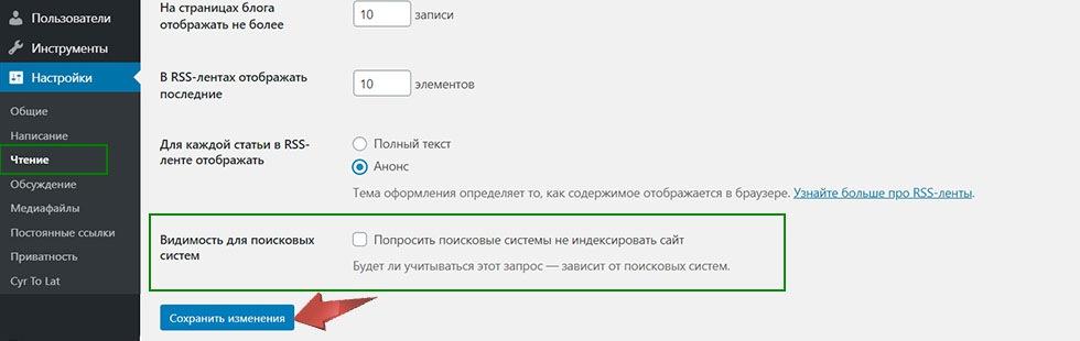 Видимость сайта для поисковых систем - seo wordpress