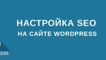 Настройка SEO для сайта WordPress самостоятельно