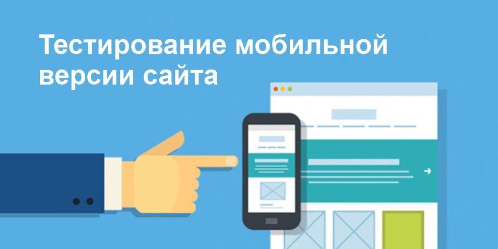 Как самому протестировать мобильную версию сайта в 2020 году?