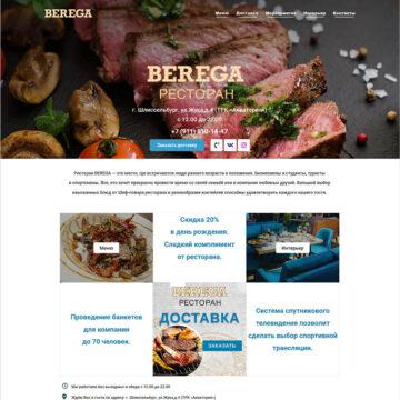 сайт ресторана с формой заказа готовых блюд