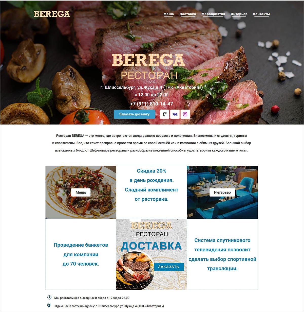 Сайт ресторана с заказом блюд