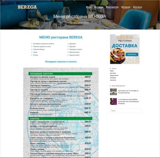 berega-02-menu-restarant