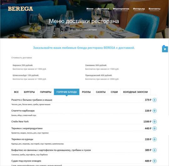 berega-02-menu-zakaz