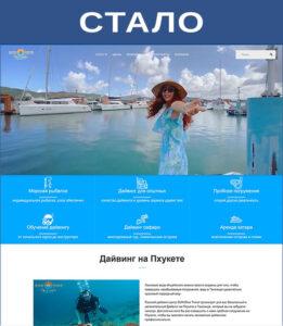 Редизайн сайта в студии Help2site туристической фирмы