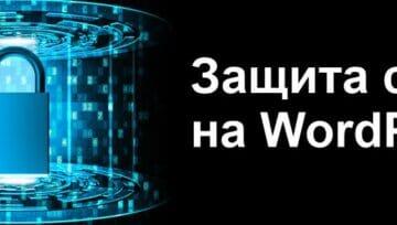 Защита сайта на WordPress - советы по безопасности
