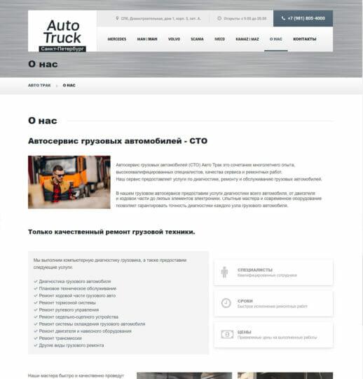 AutoTruck-about