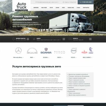Сайт СТО грузовых авто