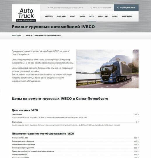 AutoTruck-iveko
