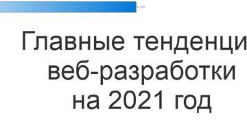 Главные тенденции 2021 года в веб-разработке