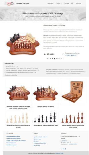 chess3-new2