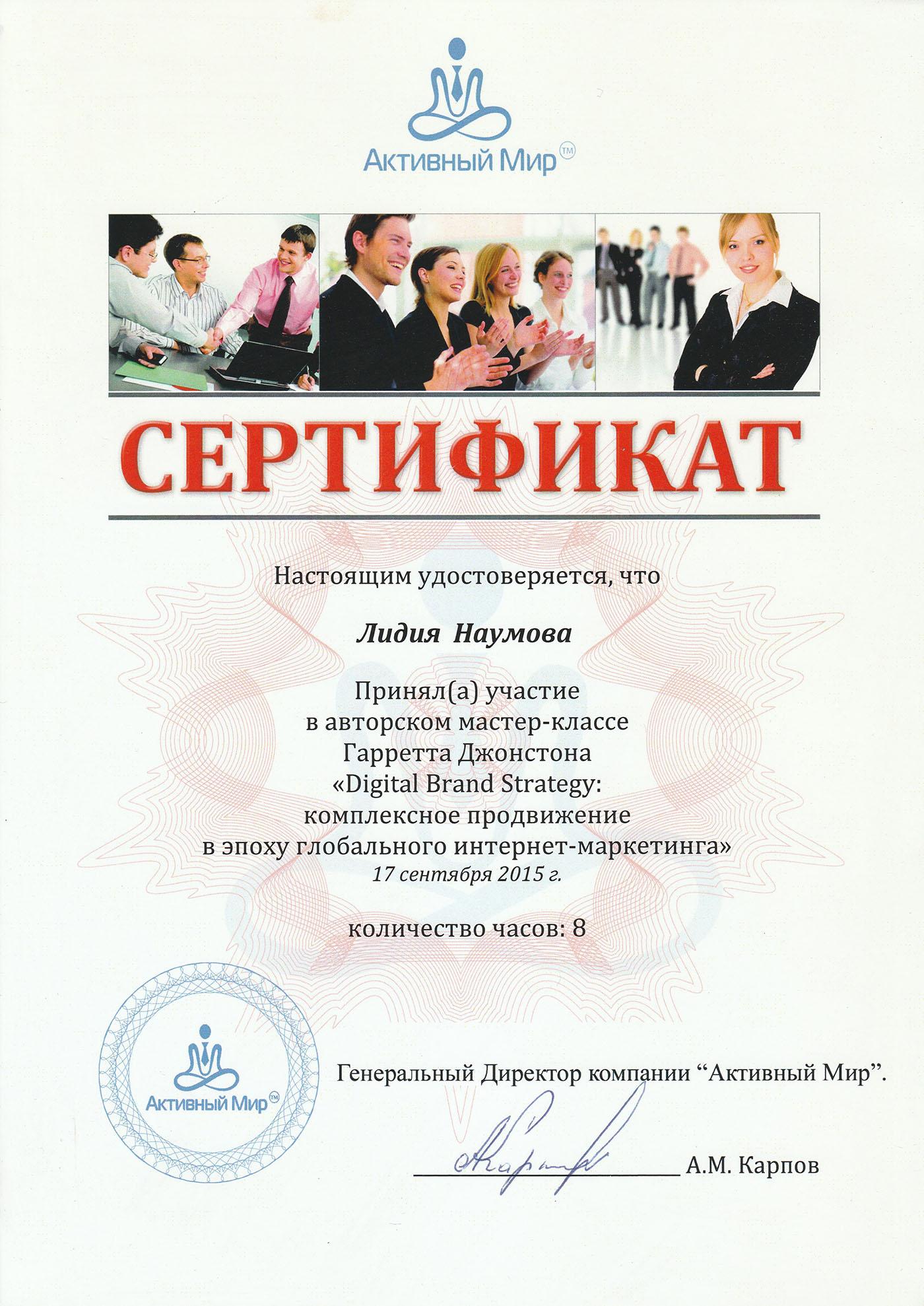 Лидия Наумова - Сертификат - Digital Brand Strategy: комплексное продвижение в эпоху глобального интернет-маркетинга