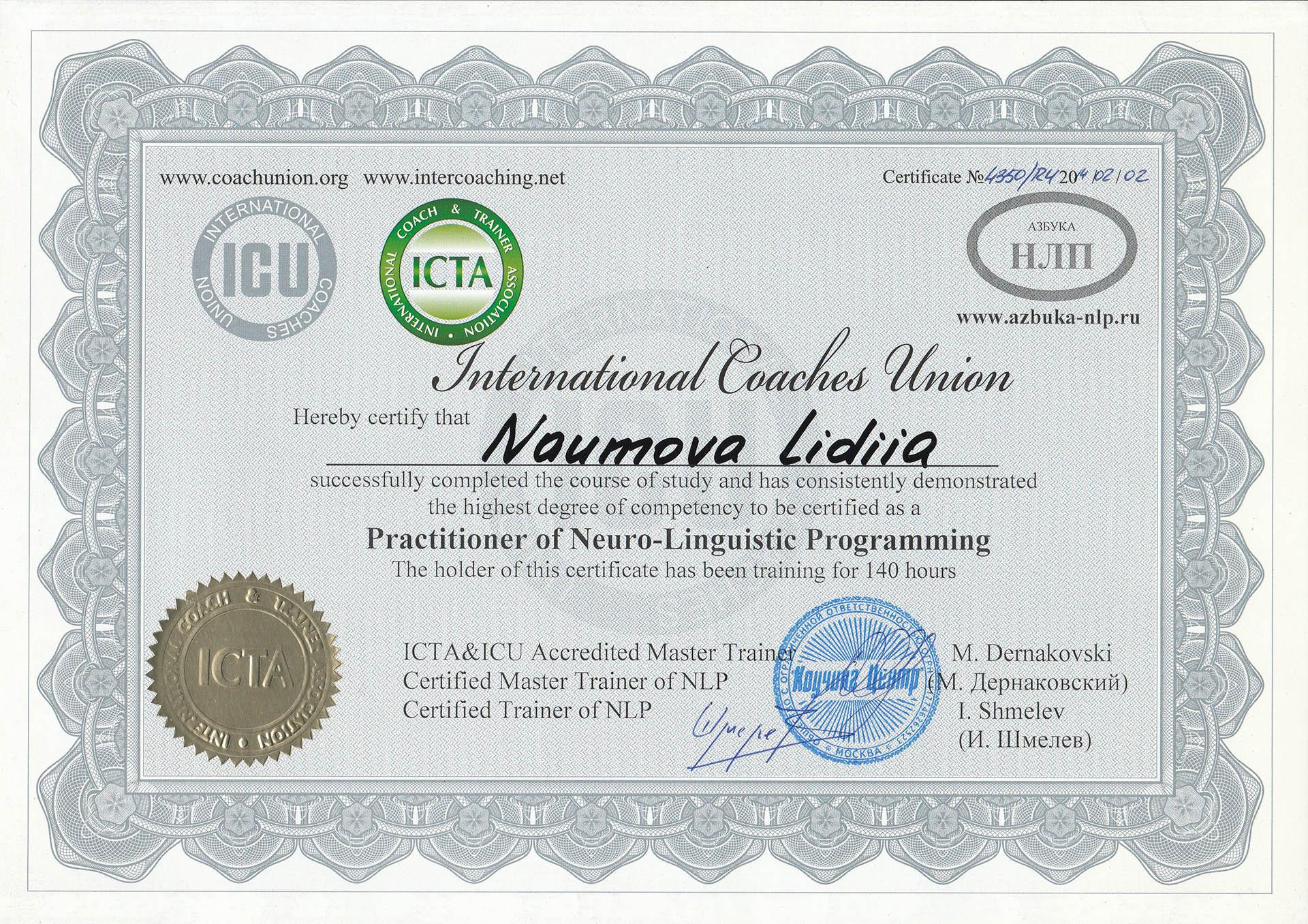 Наумова Лидия Сертификат  ICU ICTA