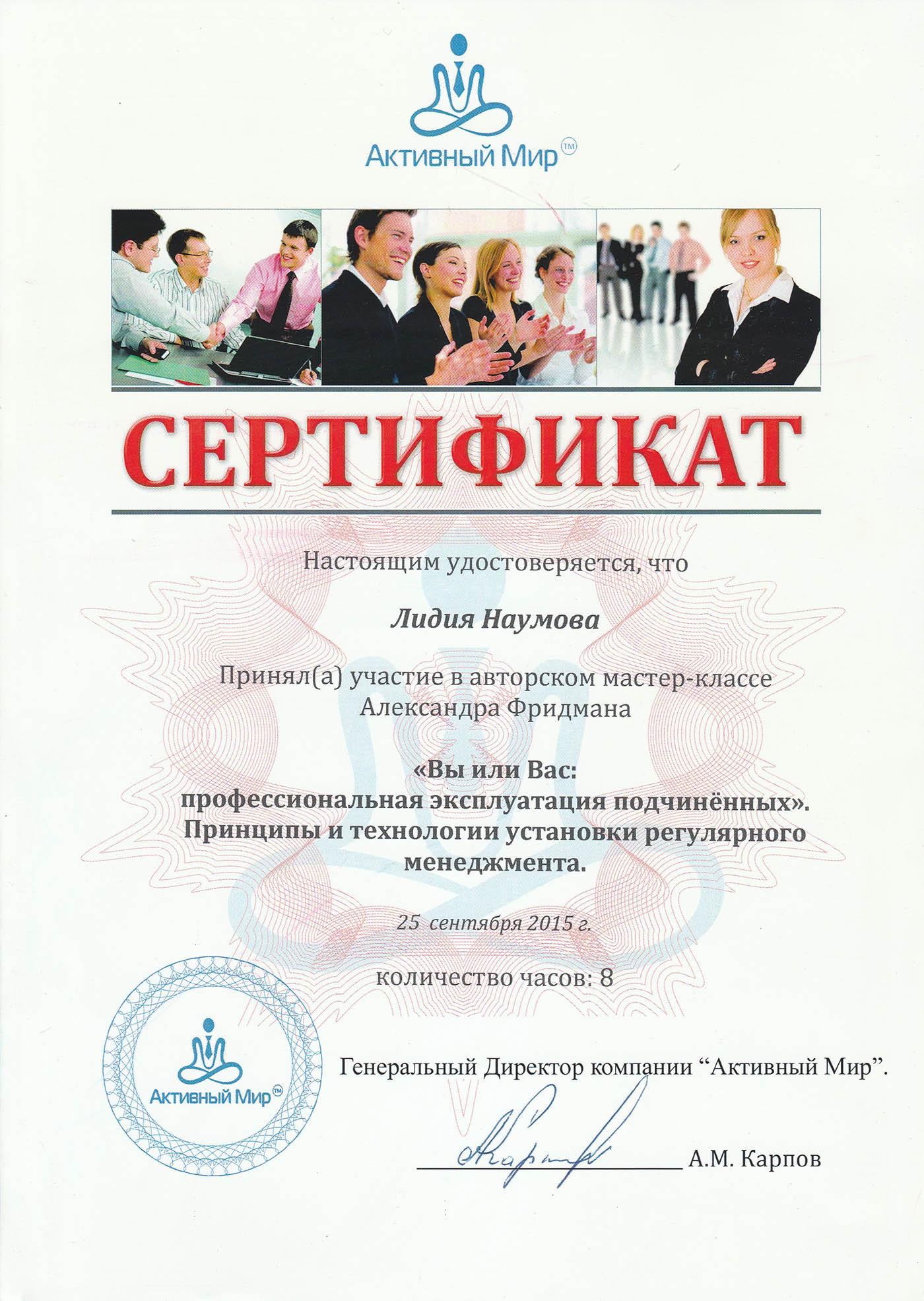 Лидия Наумова - Сертификат - Вы или Вас:  профессиональная эксплуатация подчиненных