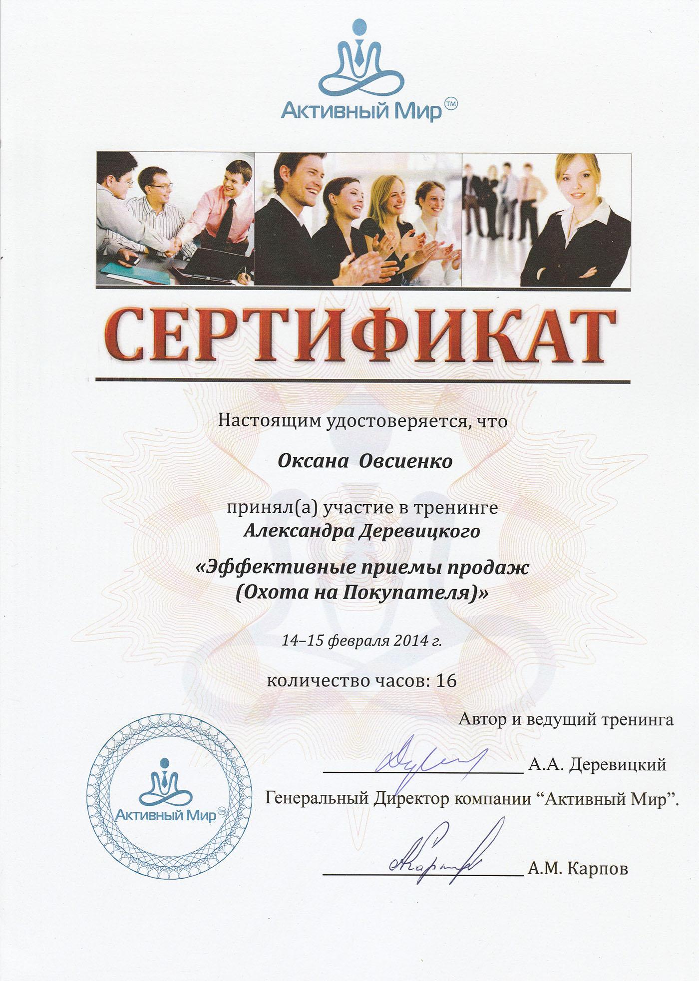 Оксана Овсиенко - Сертификат - Александр Деревицкий - Эффективные приемы продаж (Охота на покупателя)