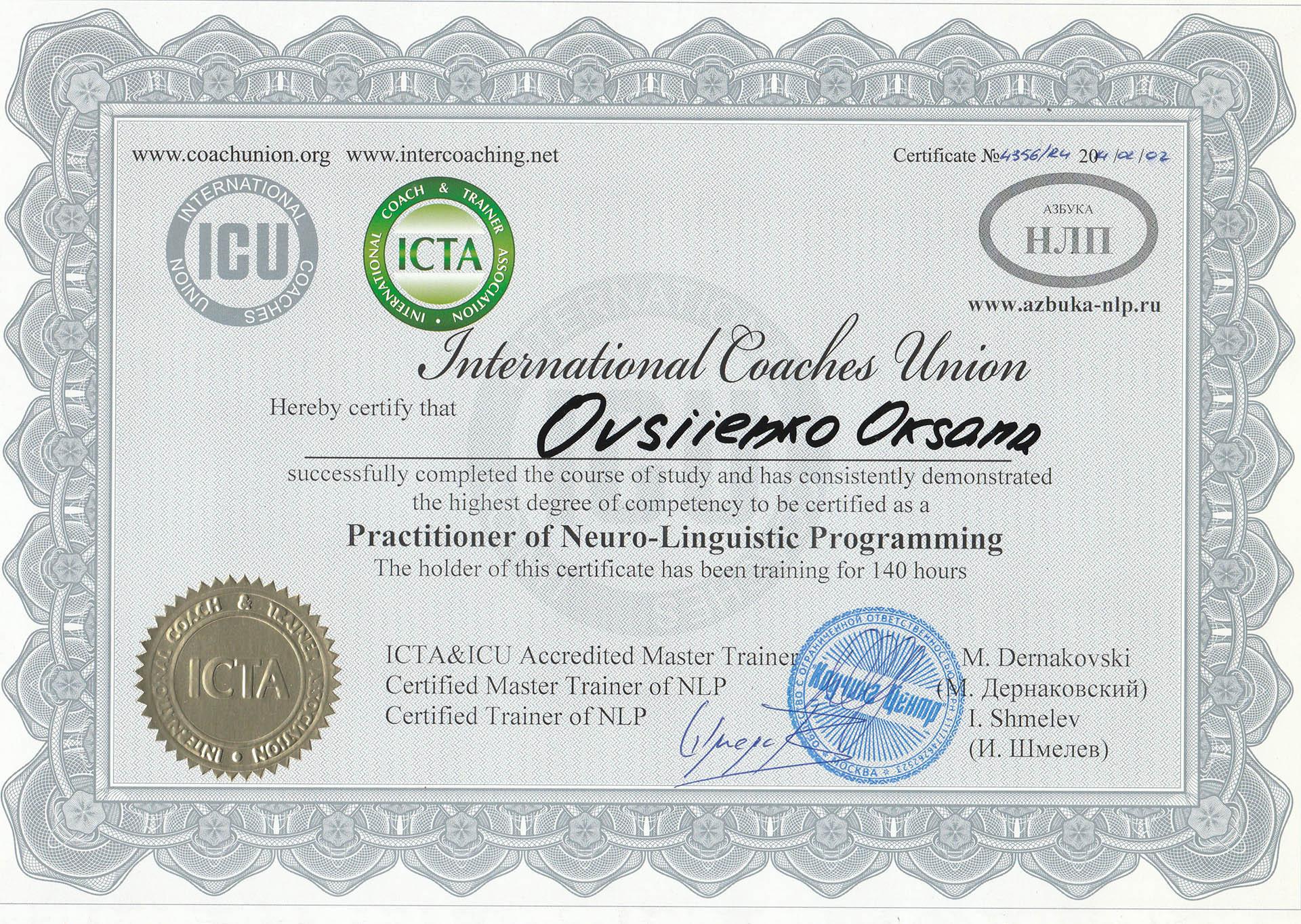 Овсиенко Оксана Сертификат  ICU ICTA