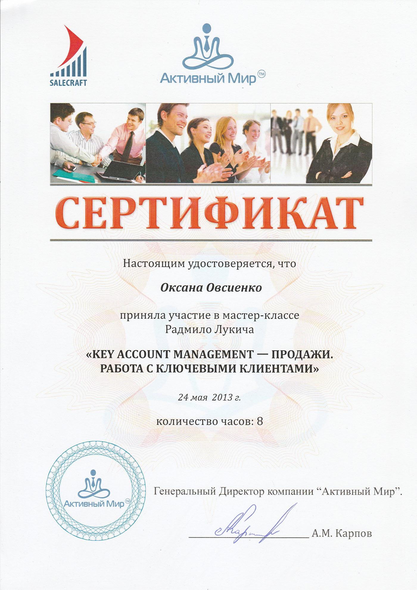 Оксана Овсиенко - Сертификат - Key account management - продажи - Работа с ключевыми клиентами