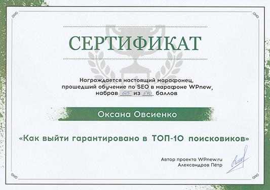 Оксана Овсиенко Сертификат SEO продвижение