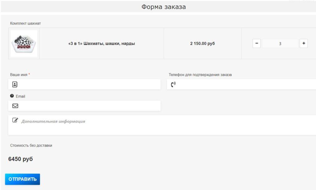 Форма заказа товара на сайте