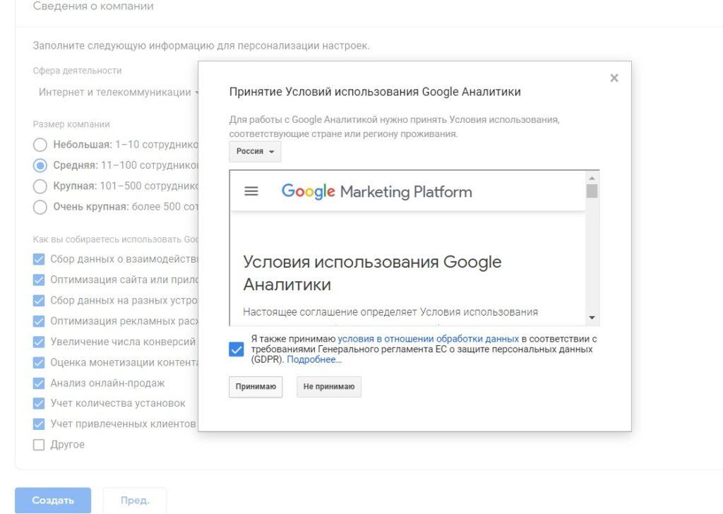 Принять условия использования сервиса Гугл Аналитик