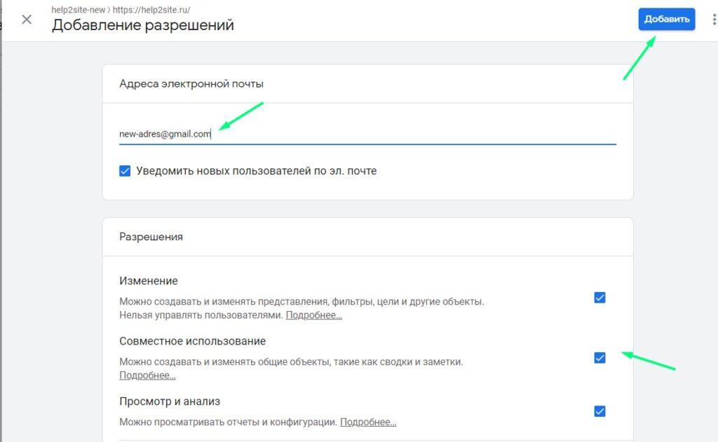 Настройка доступа для нового пользователя в гугл аналитике