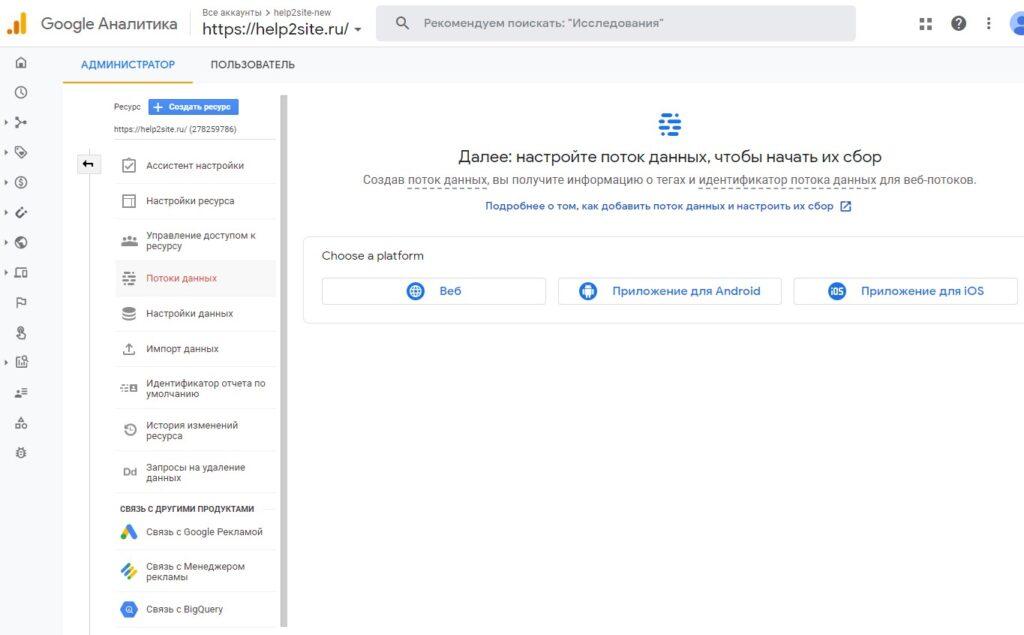 Админ панель Google Аналитике 4