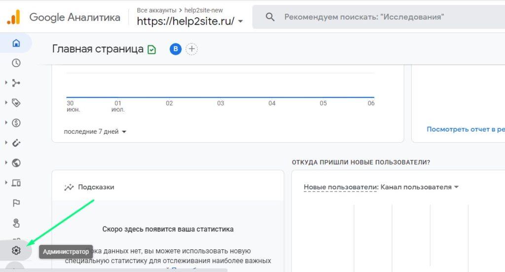 вход в административную панель гугл аналитики