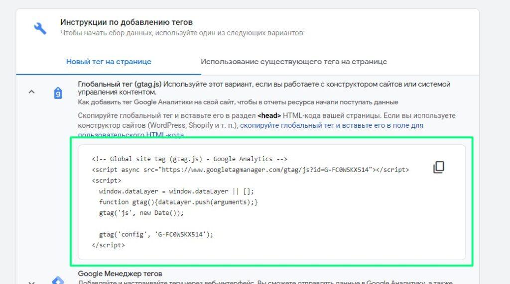 Код счетчика Google Analytics (GA4)