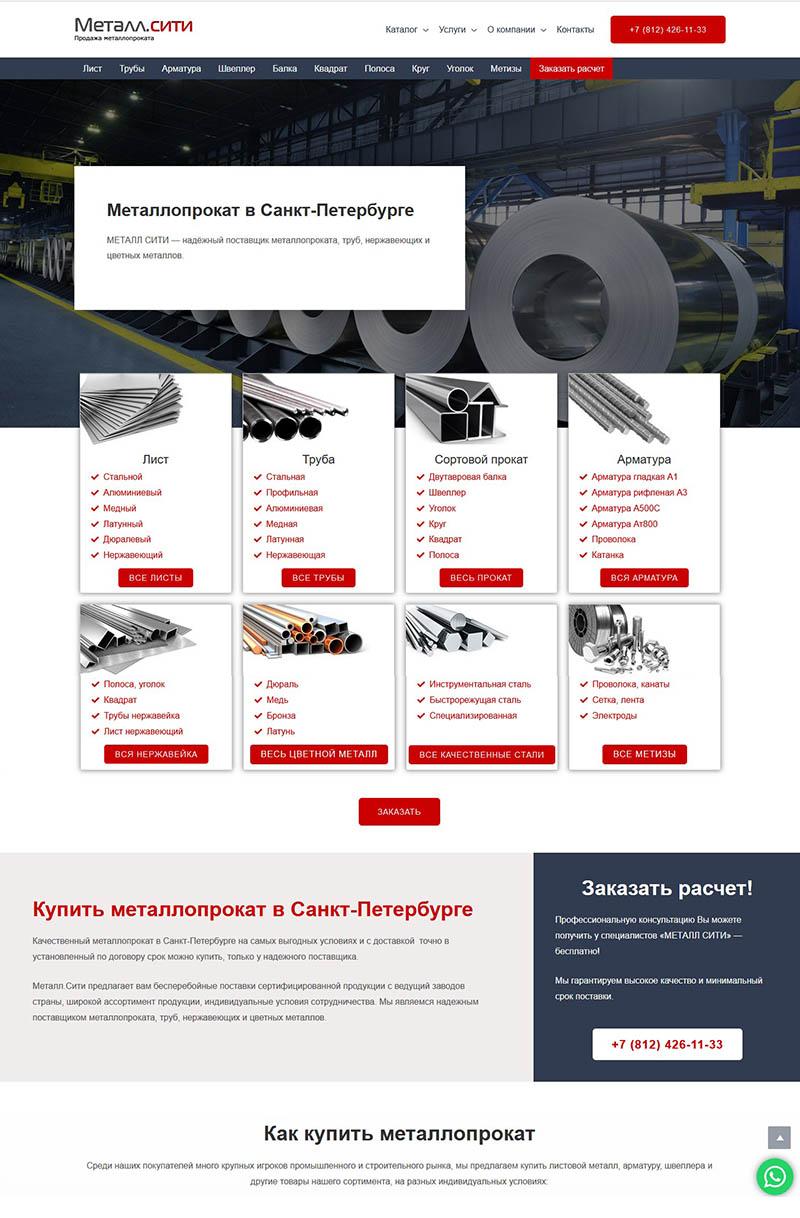 сайт производственной компании металопрокат