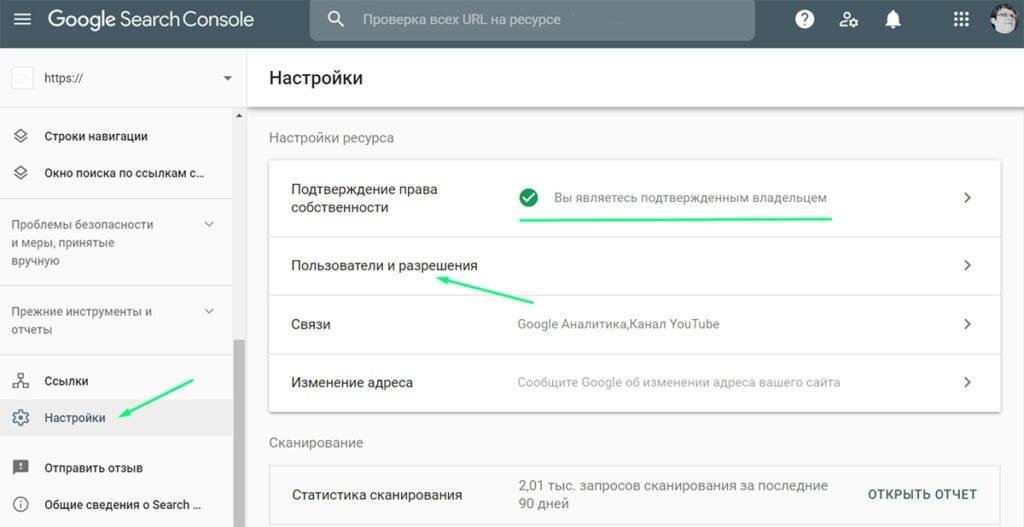 Доступ в Google Serch Console