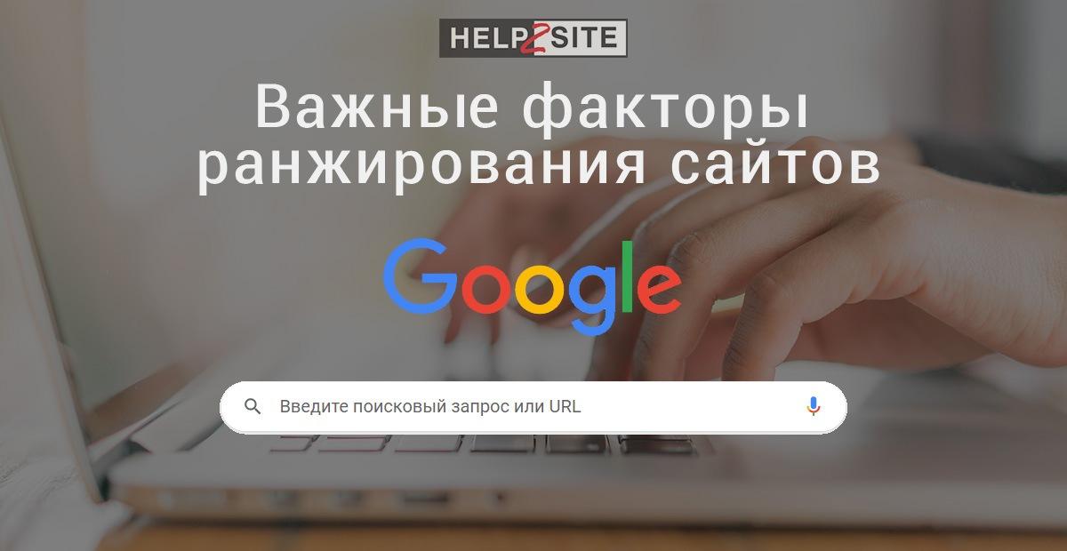 Продвижение сайта в Google студия Help2site.ru